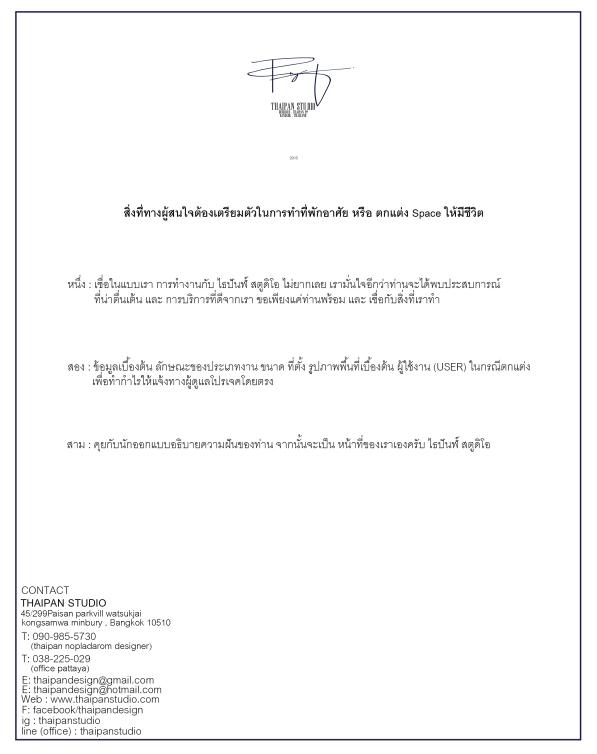 THAIPAN STUDIO 2