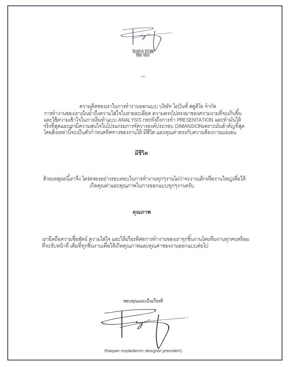 THAIPAN STUDIO
